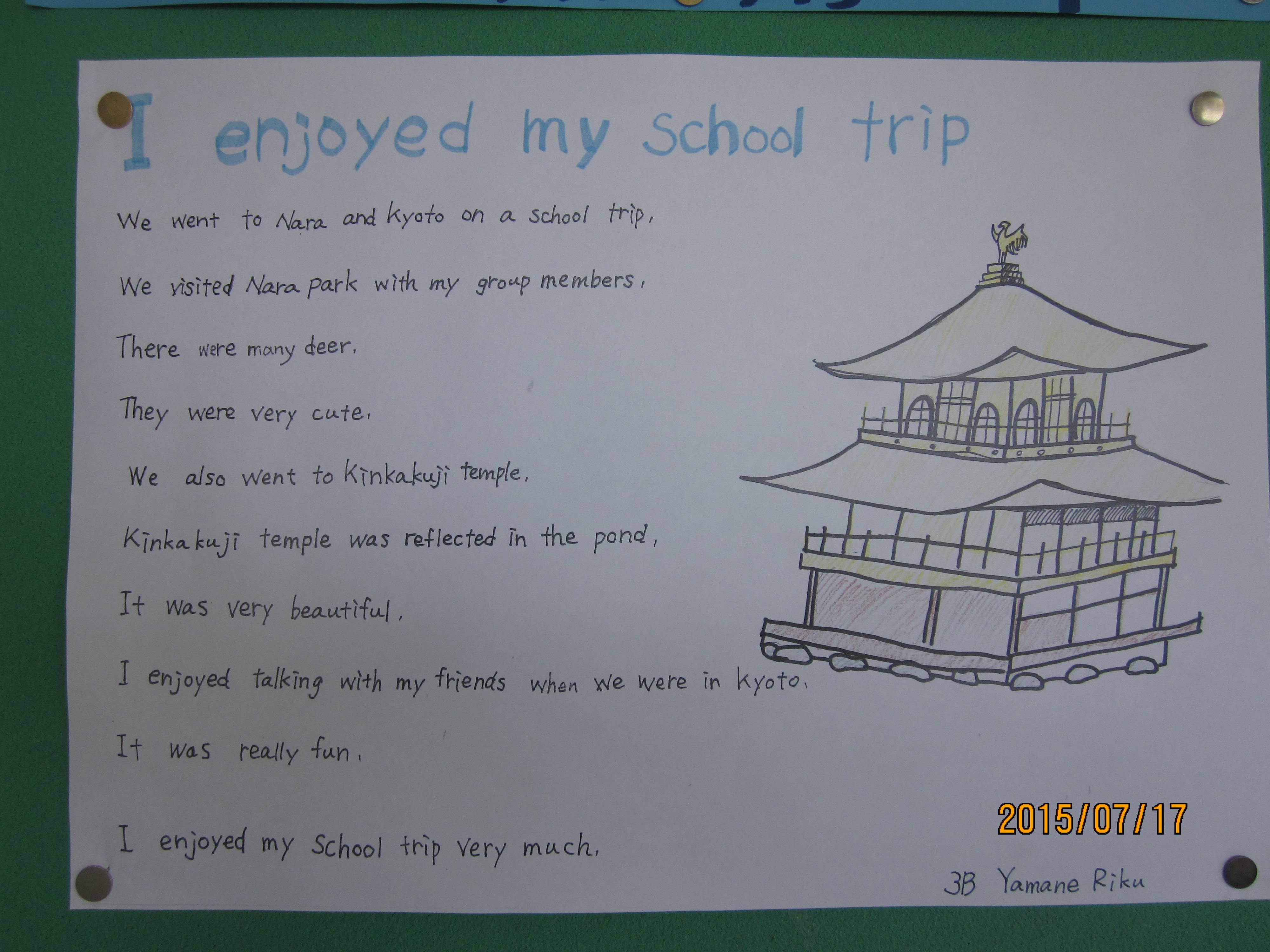 修学 旅行 英語 修学旅行を楽しんでって英語でなんて言うの?